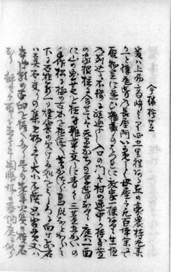 91.『今様檜笠』 明治31年   堀口角三氏蔵