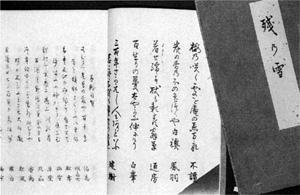 93.前田伯志喜寿選集『残の雪』