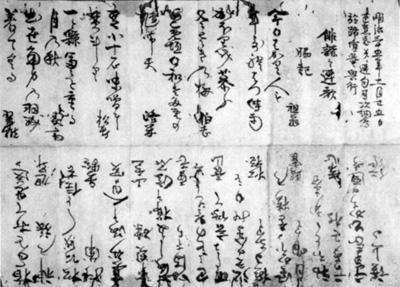 96.蹄雪庵興行俳諧之連歌懐紙