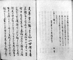 97.松寿立机祝選集『雪の松』   堀口角三氏蔵