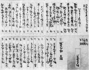98.松寿立机祝の連歌「松の花四吟」