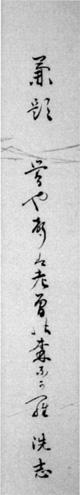 46.洗志短冊   安西明生氏蔵