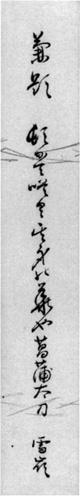 46.雪嶺短冊   安西明生氏蔵