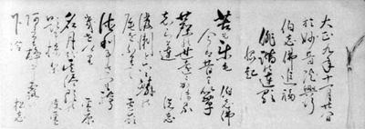 101.伯志追福連歌会懐紙 大正9年(1920)
