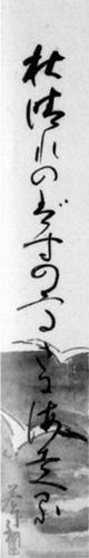 105.蒼々子短冊   高橋武二氏蔵