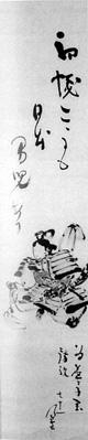 106.内藤鳴雪句幅 蒼々子男児誕生祝   高橋武二氏蔵