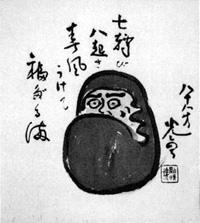 109.斎藤光雲色紙  石井治氏蔵