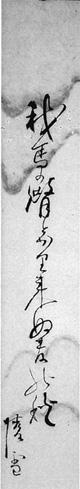 102.陵雪短冊   石井治氏蔵