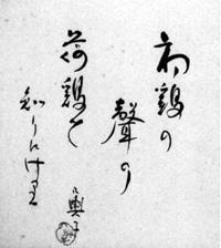 110.石井几輿子色紙   石井治氏蔵