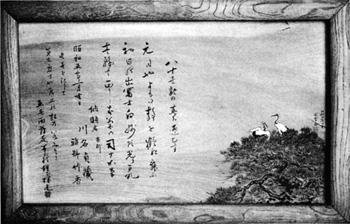 111.傘寿記念奉納額 昭和5年(1930)  日枝神社蔵