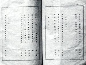 112.『安房名勝俳句集』  千葉県立中央図書館蔵