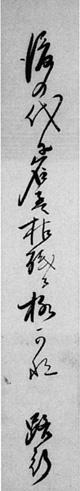48.路行短冊   山口国男氏蔵