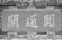 円通閣扁額 文政2年(1819) 松平定信筆