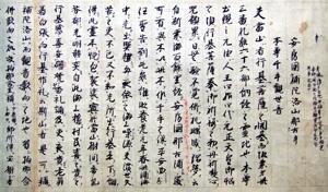 18.補陀洛山那古寺縁起 文化2年(1805)写