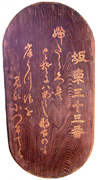 6.御詠歌額 文政2年(1819)
