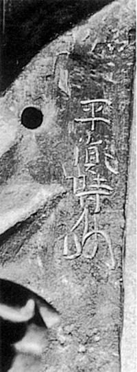 右脇手前列基部にある陰刻銘