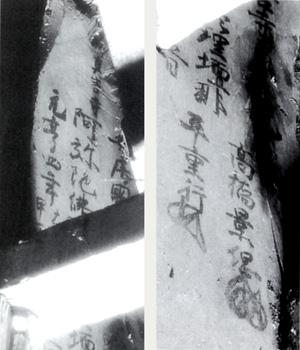 左:胎内墨書(上部)  右:胎内墨書(下部)