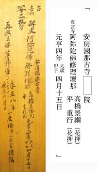 49.明和の修理銘札