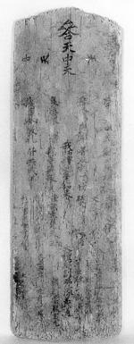 98.鶴谷八幡宮修理棟札 永正5年(1508)