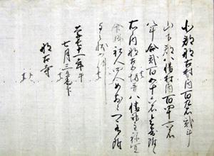 27.里見忠義寺領寄進状写    慶長11年(1606)