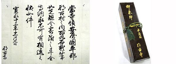 左:28.徳川家光御朱印状写 寛永13年(1636)年    右:40.御朱印箱
