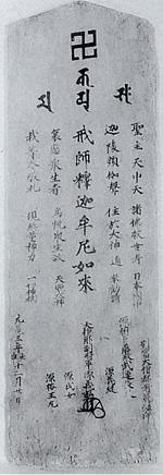 99.鶴谷八幡宮修造棟札 元亀3年(1572)