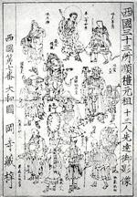 81.西国三十三所順礼元祖御影像