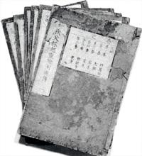 73.『秩父縁起霊験円通伝』 延享元年(1744)