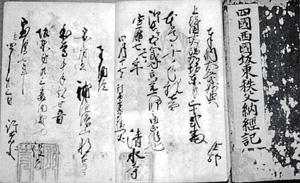 80.四国西国坂東秩父納経記   宝暦7年(1757)