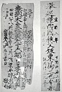 87~88.回国巡礼の納札 宝永6年・宝暦8年