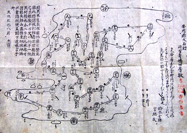 105.安房国札順路里程図 文化6年(1809)