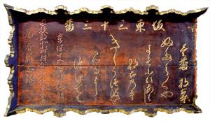 5.国札第一番那古寺御詠歌額 享保15年(1730)