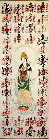 104.国札観音御朱印幅  平成9年(1997)