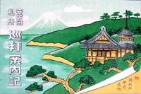 116.安房国札所巡拝案内記     昭和12年(1937)