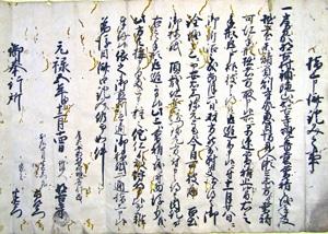 59.観音堂普請請負一件済口証文  元禄5年(1692)