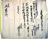 65.開帳場細工物建置につき届 文政2年(1819)
