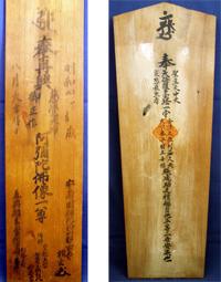 左:49.阿弥陀像修理銘札 明和4年(1767年) 右:48.多宝塔修理棟札 昭和55年(1980年)