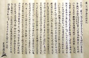 68.鶴谷八幡宮御影修理記 享和3年(1803)