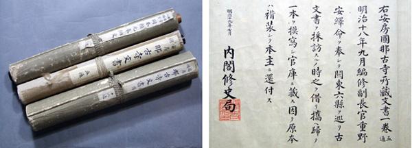 左:24.内閣修史局採訪古文書奥書 明治19年(1886年) 右:24~26.那古寺文書