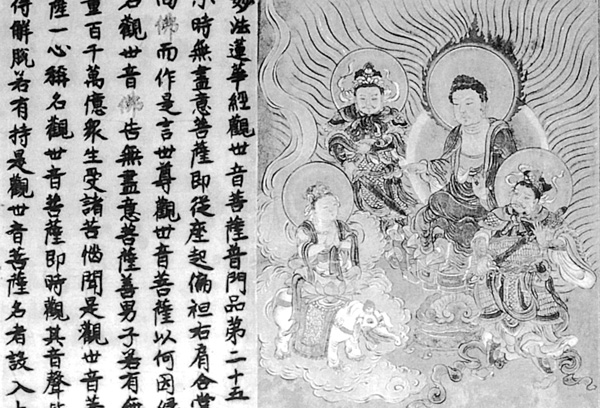 21.繍字法華経普門品 中国元朝 至正21年(1361年) 千葉県指定文化財