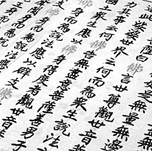 同上金糸「仏」字
