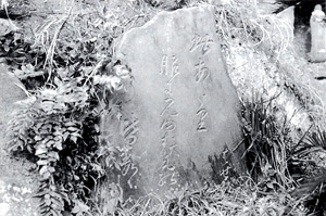 芭蕉句碑 文政6年(1823年)
