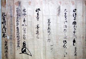 24.足利家国経文寄進状 永禄8年(1565)