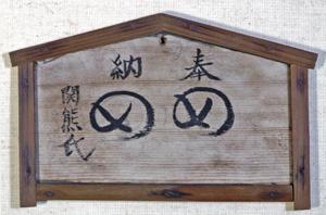 14.「め図」小絵馬   遣水薬師堂