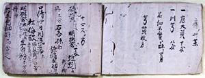 39.「妙薬覚」   当館蔵