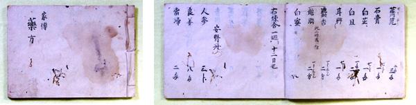 40.「家伝薬方」  菊井義朝氏蔵