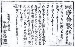 49.家秘保命散効能書 沼野健氏蔵