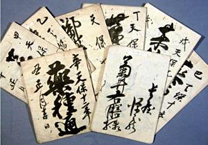 52.薬種通(天保5年~嘉永7年)  菊井義朝氏蔵