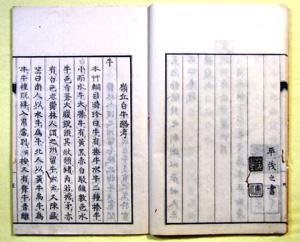 56.『白牛酪考』(寛政4年)   当館蔵
