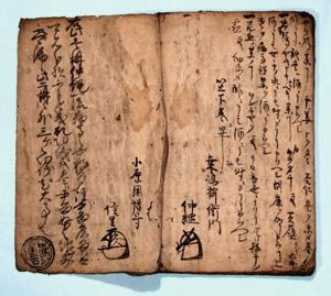 71.『仲国秘伝集』写本   菊井義朝氏蔵